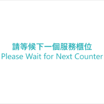 Waiting message